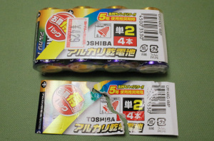 TOSHIBAアルカリ乾電池単2形4本