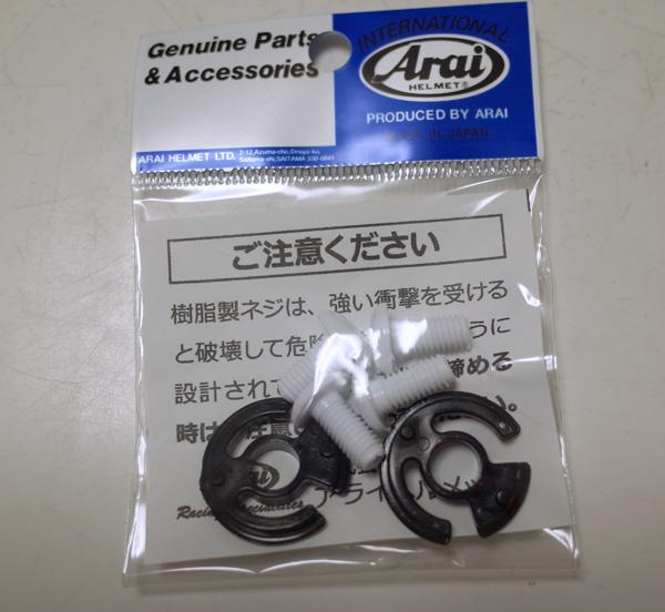 アライツアークロス3用TXネジセットホワイト(注文番号112455 )
