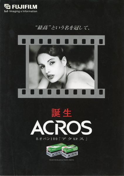 Neopan 100 ACROSの2000年頃のカタログ表紙