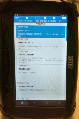 バイク用ナビX-RIDE RX-XR550XL(android 4.4.2)にradiko 5.0.3をインストール後起動した状態。