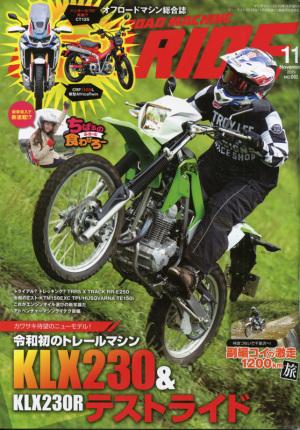 オフロードバイク雑誌Go RIDE 2019年11月号表紙