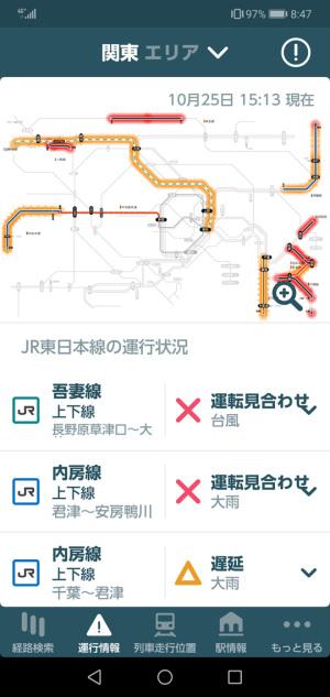 JR東日本アプリandroid用Ver.3.1.2のスクリーンショット:HUAWEI P20 lite 2019年10月26日の8時47分なのにランダムに10月25日15:13のキャッシュが表示される