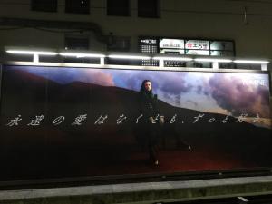 JR新宿駅LUMINEの広告:Huawei P20 lite(ANE-LX2J)、3.81mm(35mm版26mm相当)、F2.2開放、1/25秒、ISO320、プログラムAE、AWB