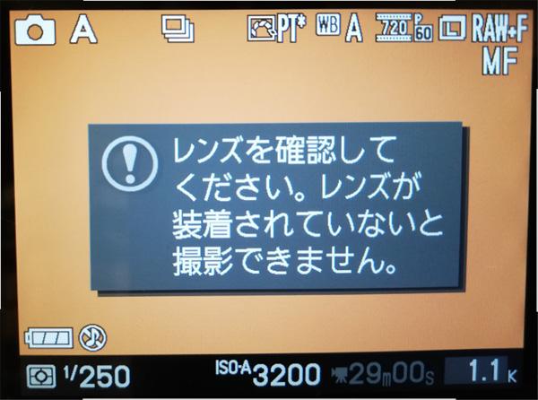 !レンズを確認して ください。レンズが 装着されていないと撮影できません。Nikon 1 V1