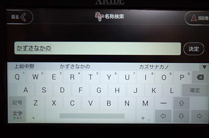 【写真3】RWCバイク用ナビRM-XR550XL android 4.4.2 にWnn Keyboard Labをインストール後の入力画面(QWERTYキーボード)