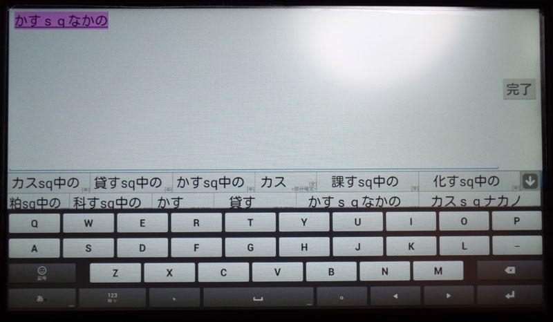 【写真1】RWCバイク用ナビRM-XR550XL android 4.4.2 のGoogle日本語入力画面(QWERTYキーボード)