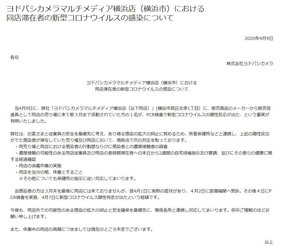 ヨドバシカメラマルチメディア横浜店(横浜市)における 同店滞在者の新型コロナウイルスの感染について 2020年4月9日 株式会社ヨドバシカメラ