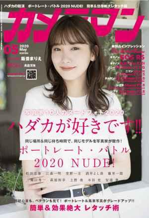 月刊カメラマン2020年5月号