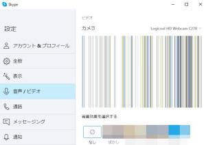 【写真6】logicool HD Webcam C270 ウェブカメラのカラーノイズ(Skype バージョン8.59.0.77)