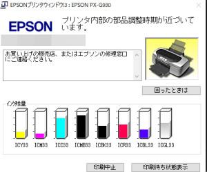 EPSON PX-G930プリンタの「プリンタ内部の部品調整時期が近づいています。」表示