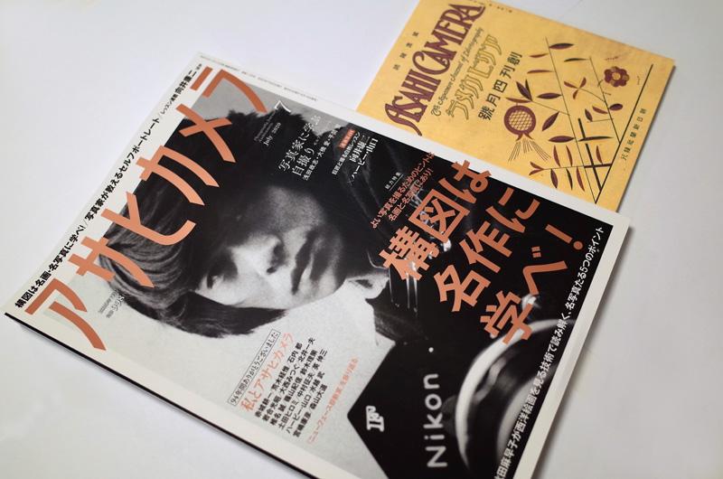 アサヒカメラ2020年7月号(最終号)とアサヒカメラ2006年4月号特別付録のアサヒカメラ大正15年創刊4月号復刻版