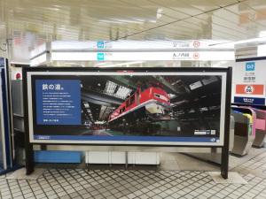 東京メトロ新宿駅のJR貨物の広告(EF510-1):Huawei P20 lite(ANE-LX2J)、3.81mm(35mm版26mm相当)、F2.2開放、1/33.3秒、ISO160、プログラムAE、AWB