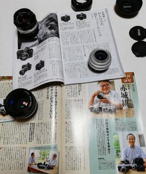 (写真)手前:日本カメラ2020年11月号、奥:CAPA2020年11月号。レンズは左手前が、Ai Nikkor 50mm F1.2、左奥がNikkor S・C Auto 50mm F1.4(Ai改造)、右がAi Nikkor 45mm F2.8Pだ。この付近の焦点距離はほかにAi AF Nikkor 50mm F1.4Dも持っている。そんなに持っててどうすんだ。