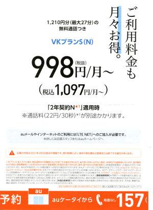 2021年3月にauから送られてきたパンフレット「VKプランS(N)」。総額4~6千円/月になることに触れていない。