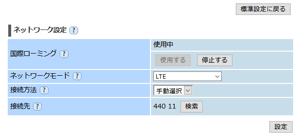 MR04LN「設定」→「国際ローミング」→「キャリア検索」で「440 11(LTE)」が表示されたらそれを選択