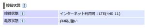 MR04LN「情報」→「通信状態」→「接続先」 楽天モバイルの場合は「LTE (440 11)」