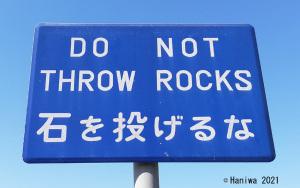 「DO NOT THROW ROCKS 石を投げるな」(横浜市中区・米軍住宅門前):Huawei P20 lite(ANE-LX2J)、3.81mm(35mm版26mm相当)、F2.2開放、1/593.8秒、ISO50、プログラムAE、AWB、トリミング