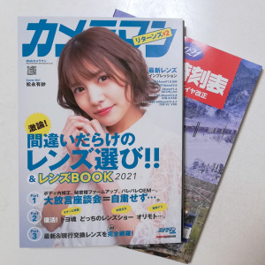 『間違いだらけのレンズ選び!! 2021』(月刊カメラマンリターンズ#2)と『JR貨物時刻表2021』