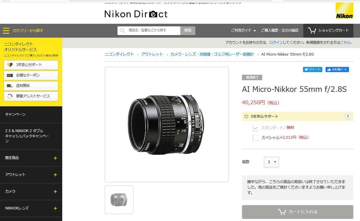 ニコンダイレクト・アウトレットでのAI Micro-Nikkor 55mm f/2.8S販売画面(売り切れ後)