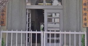 【写真2】神奈川県警中村町分庁舎(自動車警ら隊・機動捜査隊):Ricoh GR、18.3mm(35mm版28mm相当)、F5.6、1/160秒、プログラムAE、ISO-AUTO(ISO 100)、AWB、画像設定:スタンダード、スポットAF中央1点、等倍で切り取り