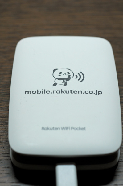 Rakuten WiFi Pocket(通称パンダルーター):Nikon D300S、、Ai Micro-Nikkor 55mm f/2.8S(Ai Micro-Nikkor 55mm F2.8S) (35mm判換算82.5mm相当)、F5.6、1/60秒、ISO-AUTO(200)、AWB、ピクチャーコントロール:ポートレート、マルチパターン測光、マニュアルフォーカス 、高感度ノイズ低減:標準、Adobe Photoshop Elements 2021(試用版)でスマート補正とリサイズ