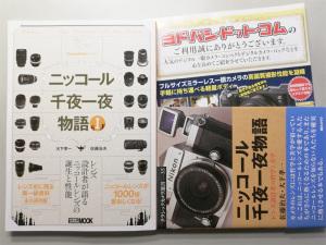 (左)「ニッコール千夜一夜物語 I 」(ホビージャパン刊、2021年)、(右上)ヨドバシカメラのチラシ、(右下))「ニッコール千夜一夜物語」(朝日ソノラマ刊、2005年)