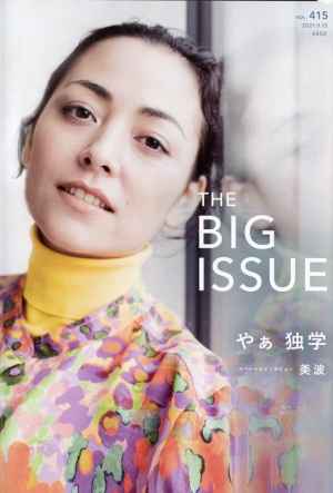 THE BIG ISSUE JAPAN415号 2021-09-15 発売